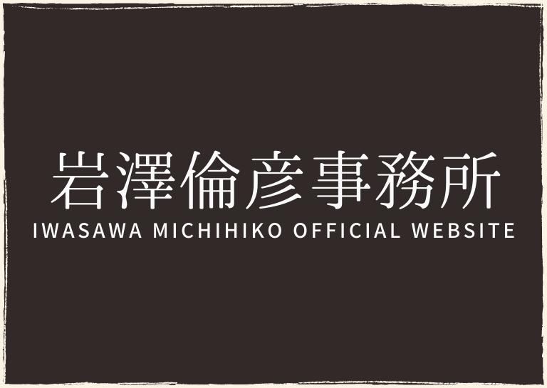 岩澤倫彦 公式ウェブサイト