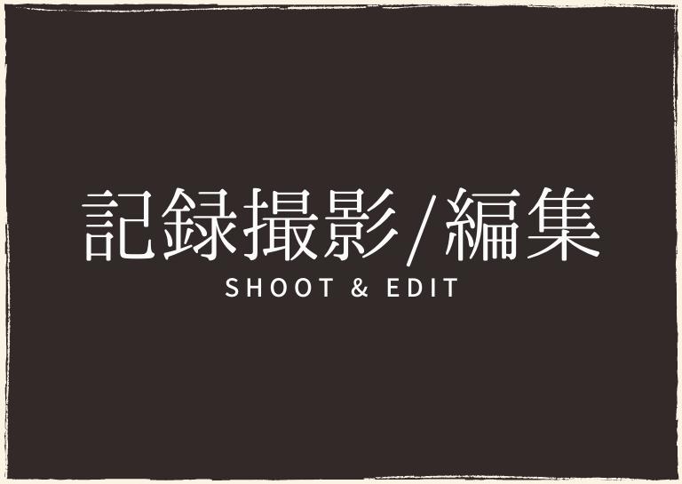 横浜 映像制作